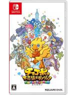 Chocobo's Mystery Dungeon Everybuddy !! (Japanese Import) (Switch) (New)